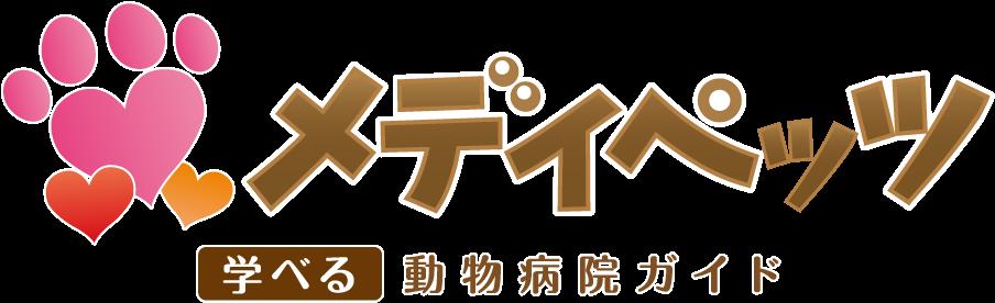 【ドッグメディカル】学べる動物病院ガイド メディペッツ